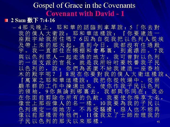 Gospel of Grace in the Covenants Covenant with David - 1 2 Sam 撒下