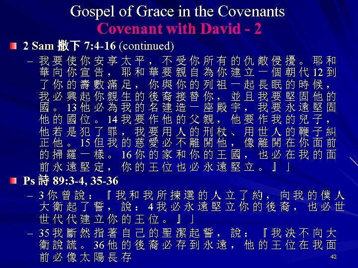 Gospel of Grace in the Covenants Covenant with David - 2 2 Sam 撒下