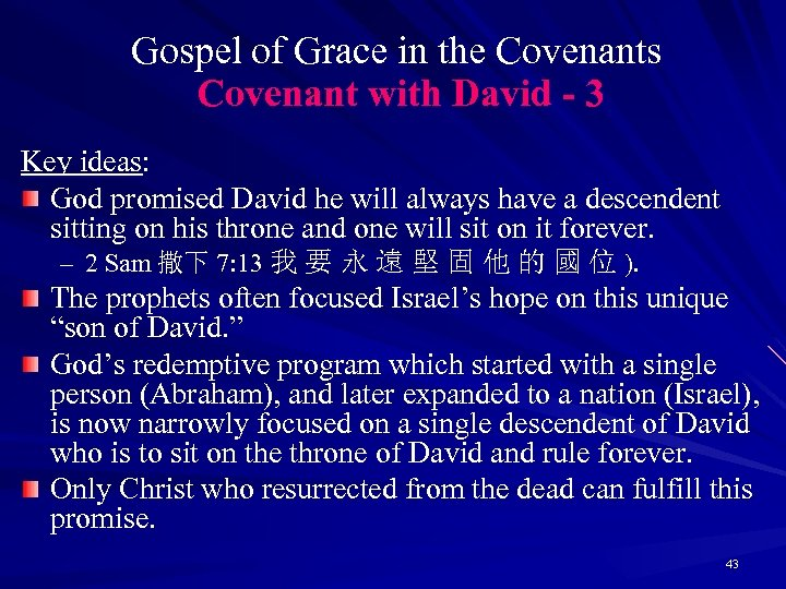 Gospel of Grace in the Covenants Covenant with David - 3 Key ideas: God