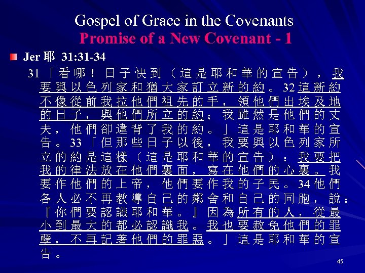 Gospel of Grace in the Covenants Promise of a New Covenant - 1 Jer
