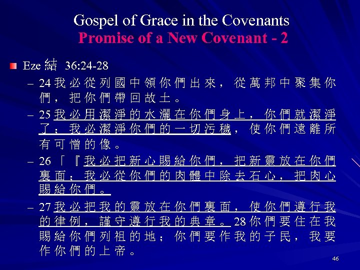Gospel of Grace in the Covenants Promise of a New Covenant - 2 Eze
