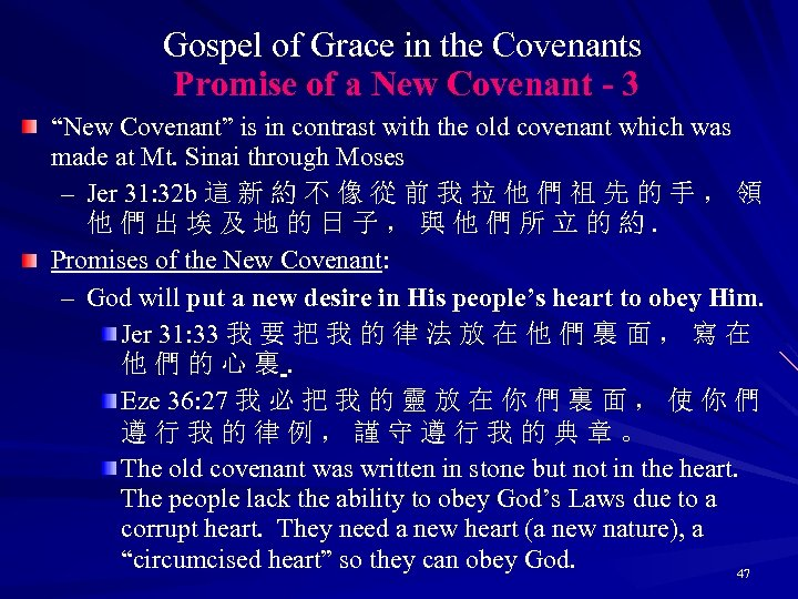 """Gospel of Grace in the Covenants Promise of a New Covenant - 3 """"New"""