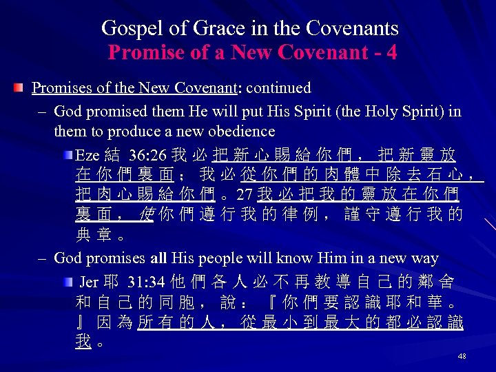 Gospel of Grace in the Covenants Promise of a New Covenant - 4 Promises