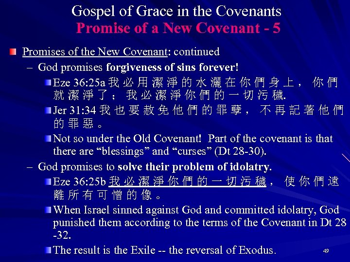 Gospel of Grace in the Covenants Promise of a New Covenant - 5 Promises