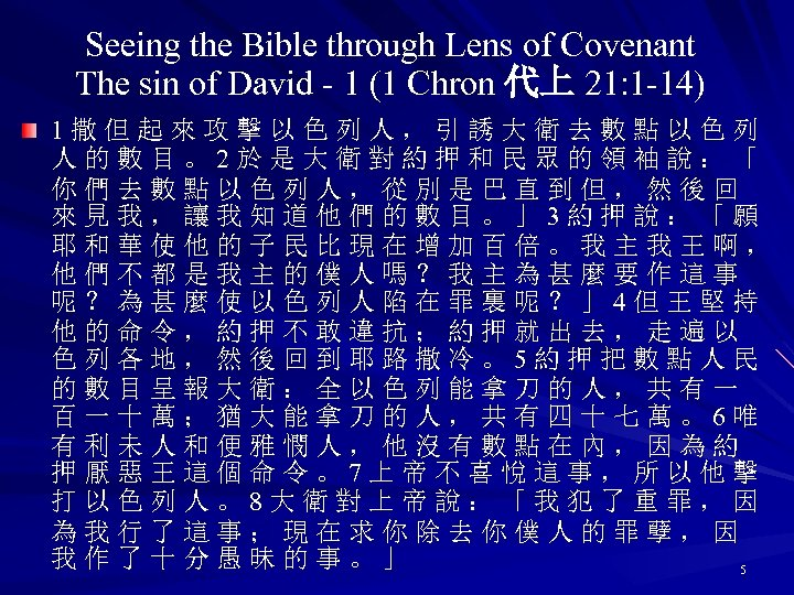 Seeing the Bible through Lens of Covenant The sin of David - 1 (1