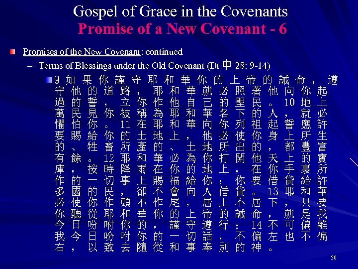 Gospel of Grace in the Covenants Promise of a New Covenant - 6 Promises