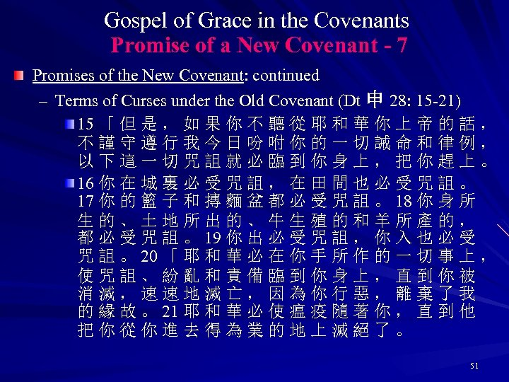 Gospel of Grace in the Covenants Promise of a New Covenant - 7 Promises