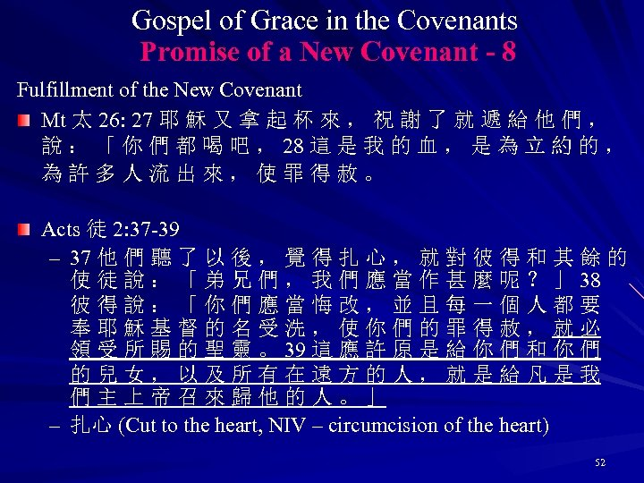 Gospel of Grace in the Covenants Promise of a New Covenant - 8 Fulfillment