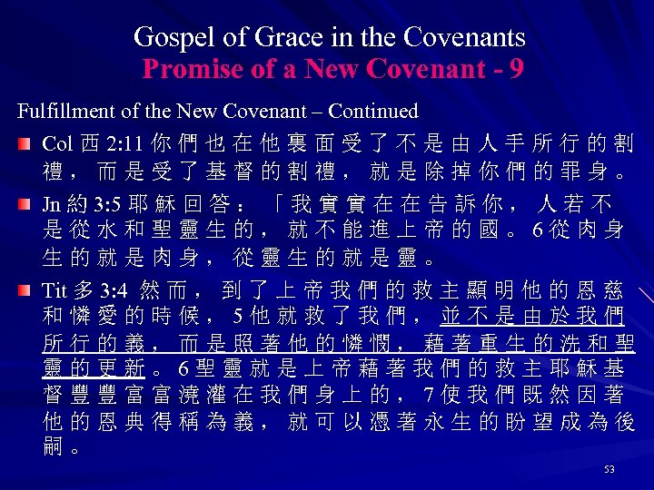 Gospel of Grace in the Covenants Promise of a New Covenant - 9 Fulfillment