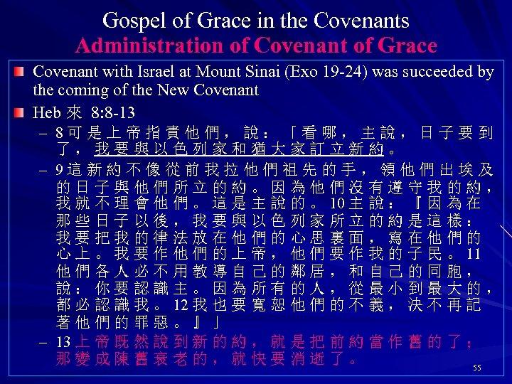 Gospel of Grace in the Covenants Administration of Covenant of Grace Covenant with Israel