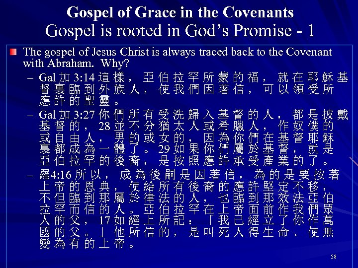 Gospel of Grace in the Covenants Gospel is rooted in God's Promise - 1