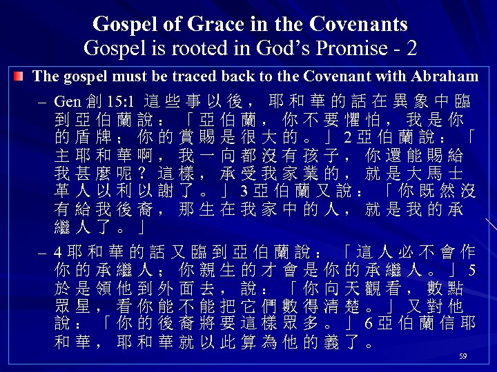 Gospel of Grace in the Covenants Gospel is rooted in God's Promise - 2