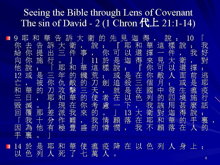 Seeing the Bible through Lens of Covenant The sin of David - 2 (1