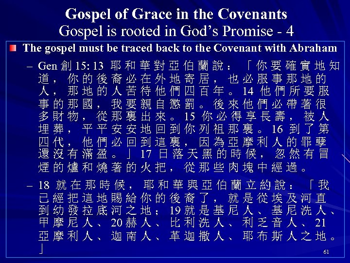 Gospel of Grace in the Covenants Gospel is rooted in God's Promise - 4