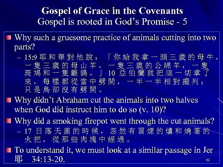 Gospel of Grace in the Covenants Gospel is rooted in God's Promise - 5