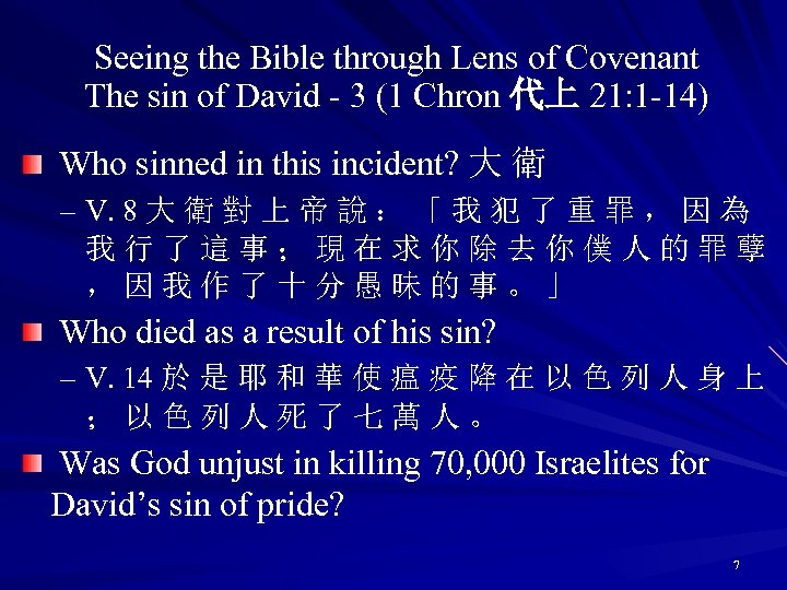 Seeing the Bible through Lens of Covenant The sin of David - 3 (1
