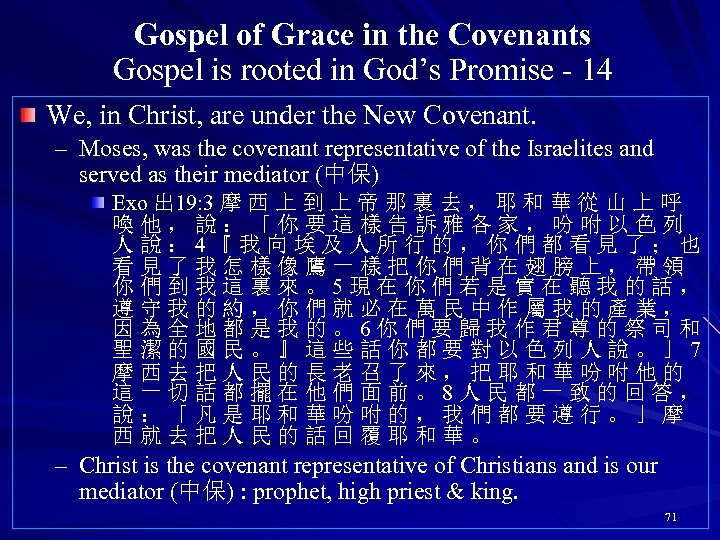 Gospel of Grace in the Covenants Gospel is rooted in God's Promise - 14