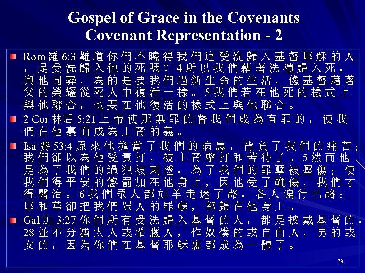Gospel of Grace in the Covenants Covenant Representation - 2 Rom 羅 6: 3