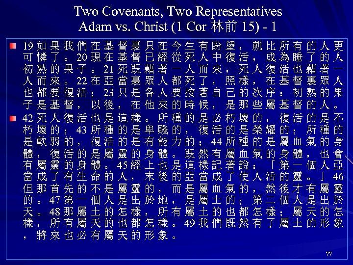 Two Covenants, Two Representatives Adam vs. Christ (1 Cor 林前 15) - 1 19