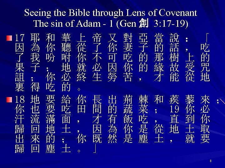 Seeing the Bible through Lens of Covenant The sin of Adam - 1 (Gen