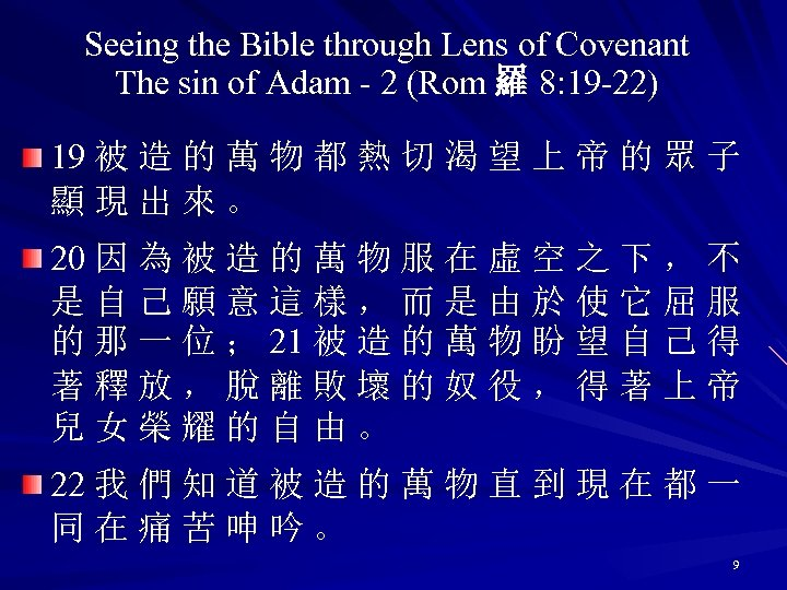 Seeing the Bible through Lens of Covenant The sin of Adam - 2 (Rom