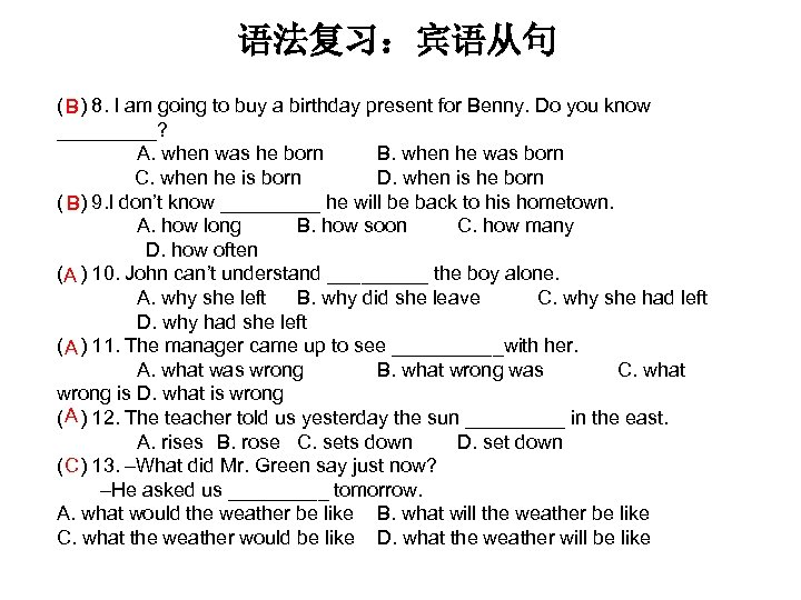 语法复习:宾语从句 ( B ) 8. I am going to buy a birthday present for