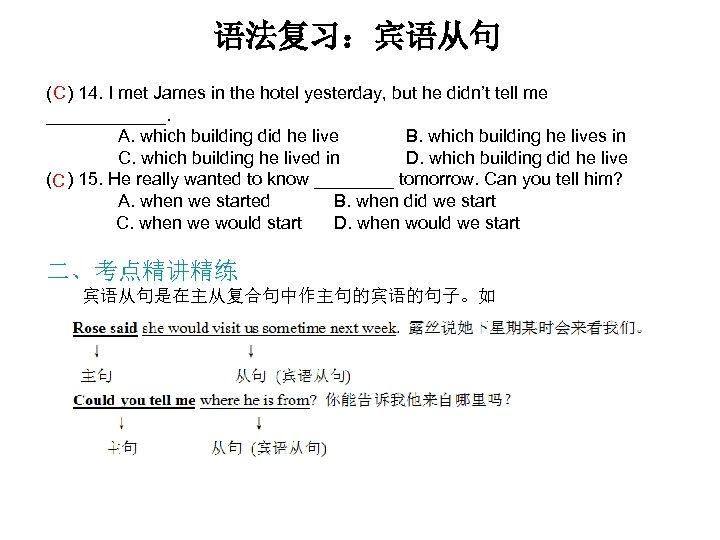 语法复习:宾语从句 ( C ) 14. I met James in the hotel yesterday, but he