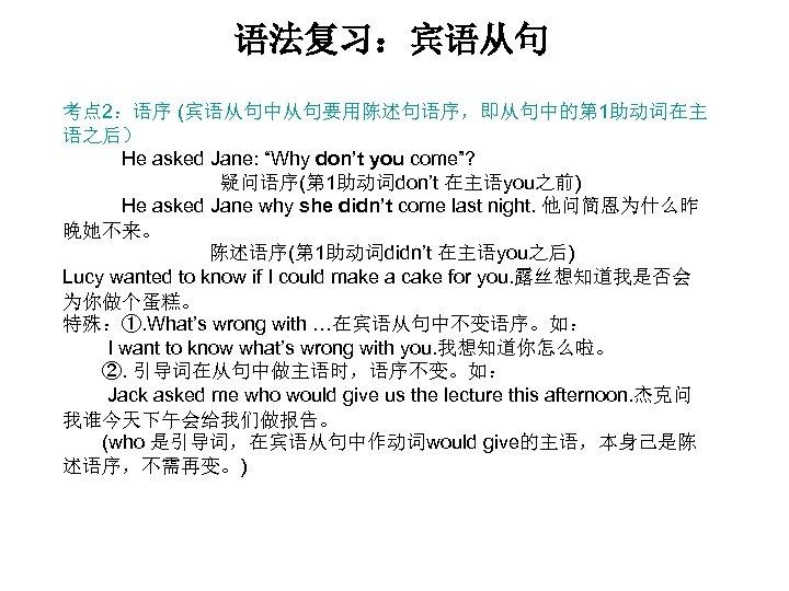 """语法复习:宾语从句 考点 2:语序 (宾语从句中从句要用陈述句语序,即从句中的第 1助动词在主 语之后)    He asked Jane: """"Why don't you come""""?"""