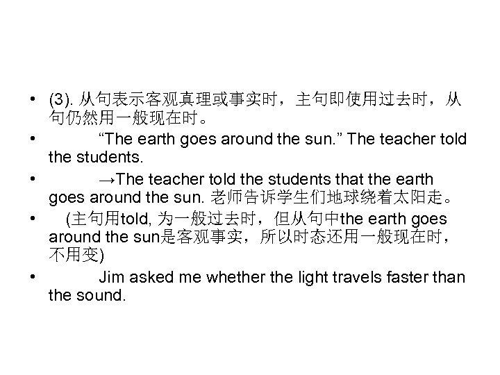 """• (3). 从句表示客观真理或事实时,主句即使用过去时,从 句仍然用一般现在时。 •    """"The earth goes around the sun. """" The"""