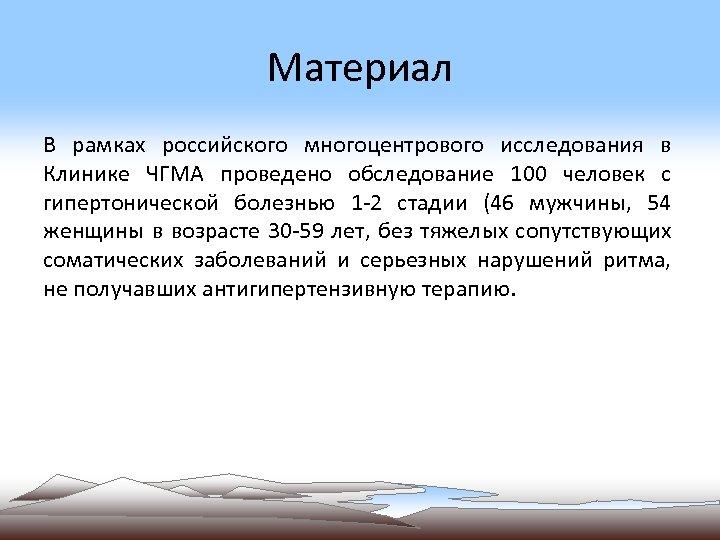 Материал В рамках российского многоцентрового исследования в Клинике ЧГМА проведено обследование 100 человек с