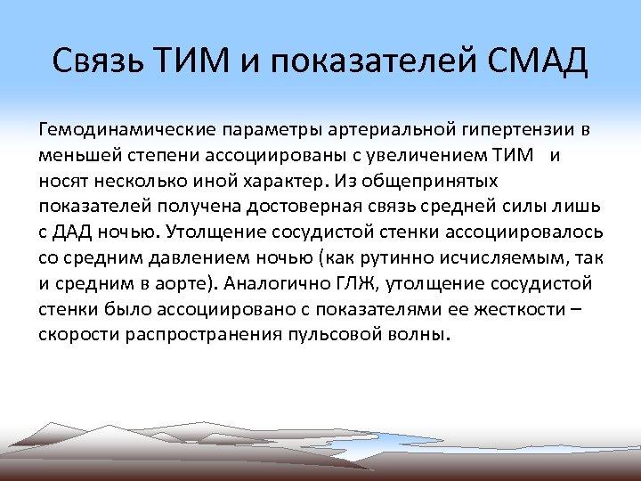 Связь ТИМ и показателей СМАД Гемодинамические параметры артериальной гипертензии в меньшей степени ассоциированы с