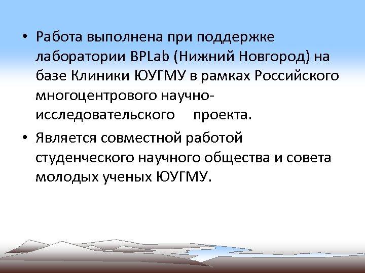 • Работа выполнена при поддержке лаборатории BPLab (Нижний Новгород) на базе Клиники ЮУГМУ