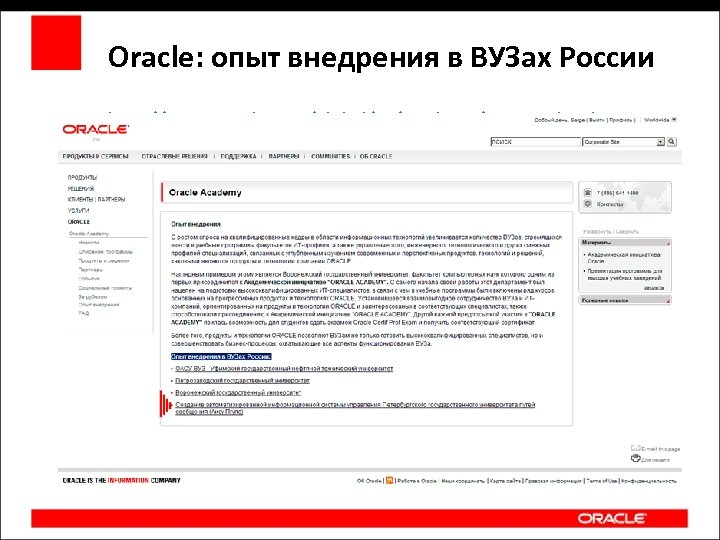 Oracle: опыт внедрения в ВУЗах России http: //www. oracle. com/global/ru/academy/practice. html