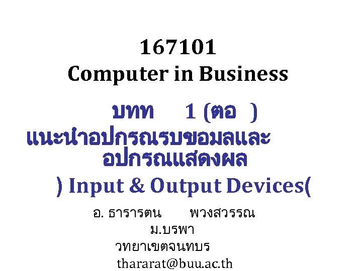 167101 Computer in Business บทท 1 (ตอ ) แนะนำอปกรณรบขอมลและ อปกรณแสดงผล ) Input & Output