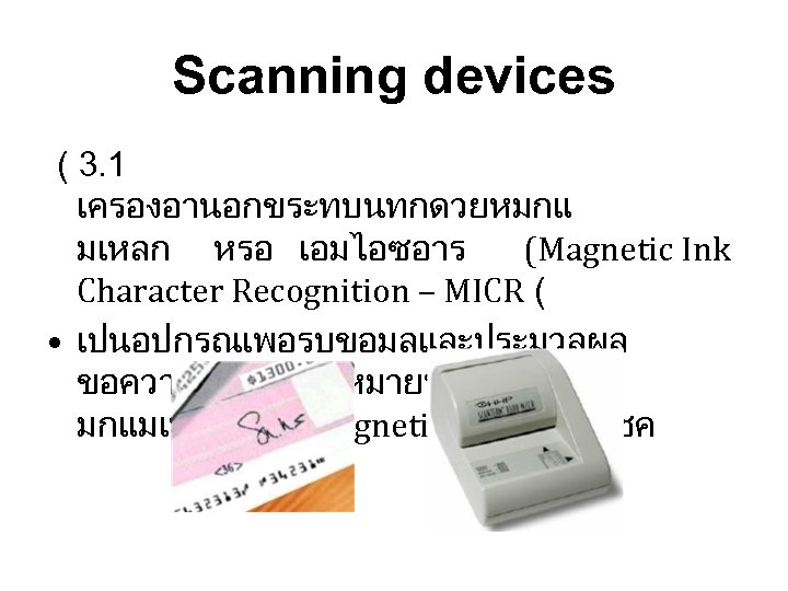 Scanning devices ( 3. 1 เครองอานอกขระทบนทกดวยหมกแ มเหลก หรอ เอมไอซอาร (Magnetic Ink Character Recognition –