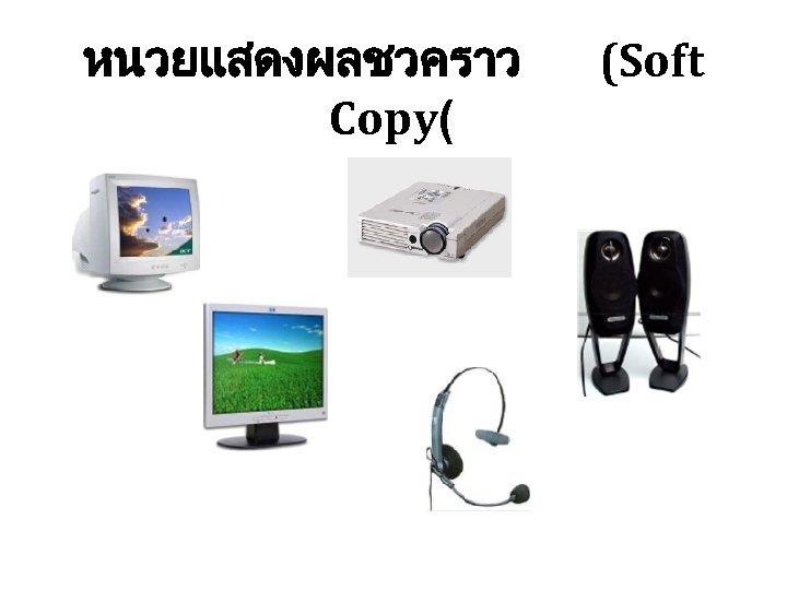 หนวยแสดงผลชวคราว Copy( (Soft