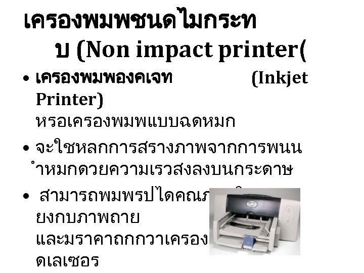 เครองพมพชนดไมกระท บ (Non impact printer( • เครองพมพองคเจท (Inkjet Printer) หรอเครองพมพแบบฉดหมก • จะใชหลกการสรางภาพจากการพนน ำหมกดวยความเรวสงลงบนกระดาษ •