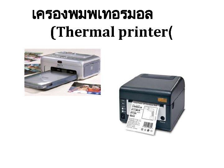 เครองพมพเทอรมอล (Thermal printer(