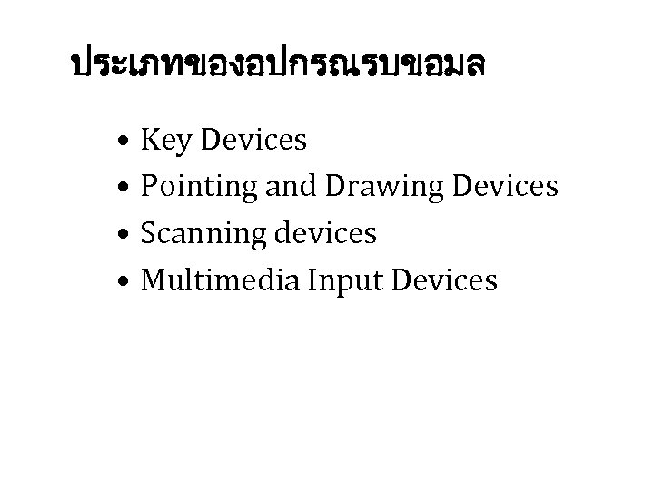 ประเภทของอปกรณรบขอมล • Key Devices • Pointing and Drawing Devices • Scanning devices • Multimedia
