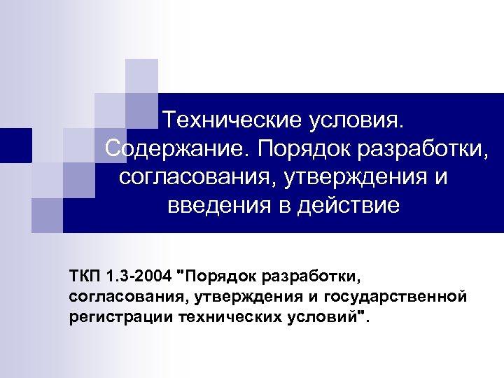 Технические условия. Содержание. Порядок разработки, согласования, утверждения и введения в действие ТКП 1. 3