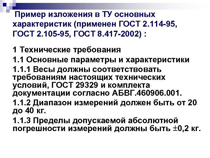 Пример изложения в ТУ основных характеристик (применен ГОСТ 2. 114 -95, ГОСТ 2. 105
