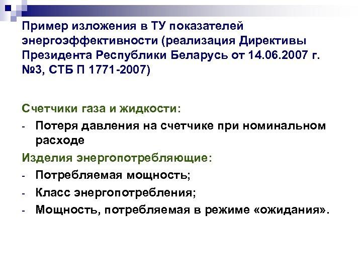 Пример изложения в ТУ показателей энергоэффективности (реализация Директивы Президента Республики Беларусь от 14. 06.