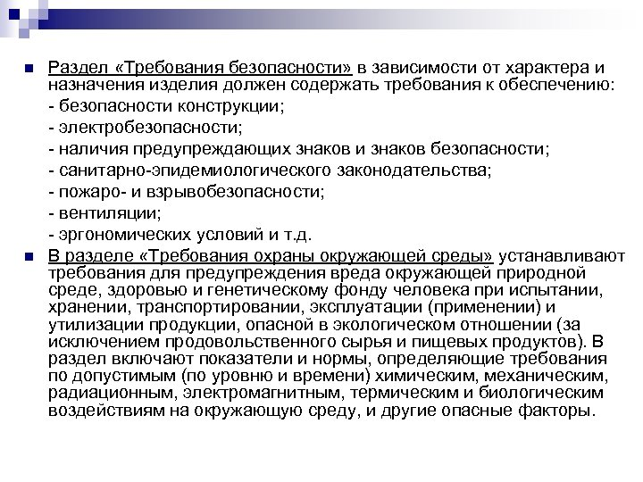 n n Раздел «Требования безопасности» в зависимости от характера и назначения изделия должен содержать