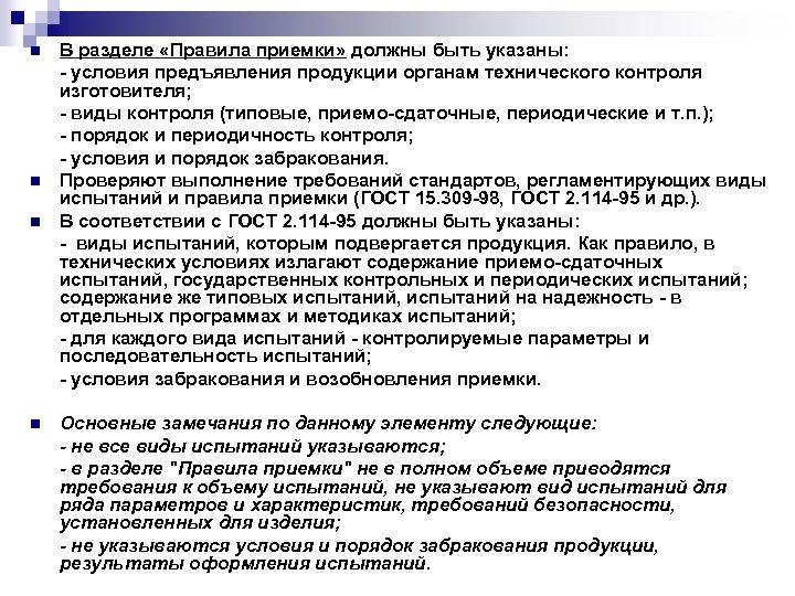 n n В разделе «Правила приемки» должны быть указаны: - условия предъявления продукции органам