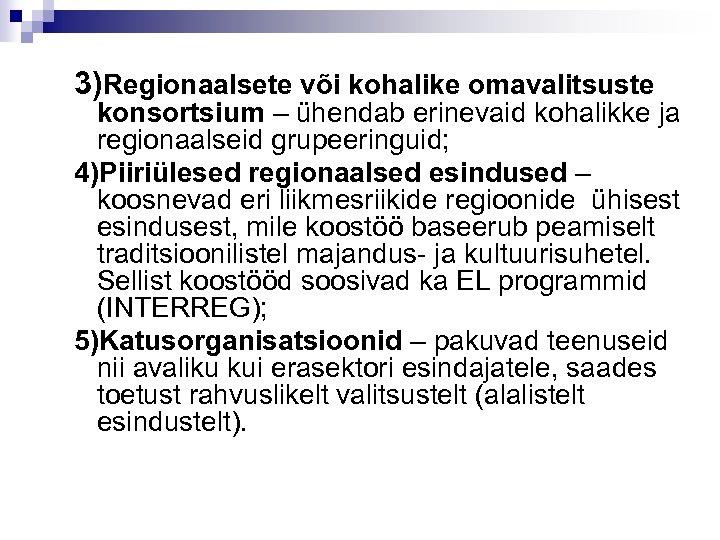 3)Regionaalsete või kohalike omavalitsuste konsortsium – ühendab erinevaid kohalikke ja regionaalseid grupeeringuid; 4)Piiriülesed regionaalsed