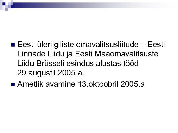 Eesti üleriigiliste omavalitsusliitude – Eesti Linnade Liidu ja Eesti Maaomavalitsuste Liidu Brüsseli esindus alustas