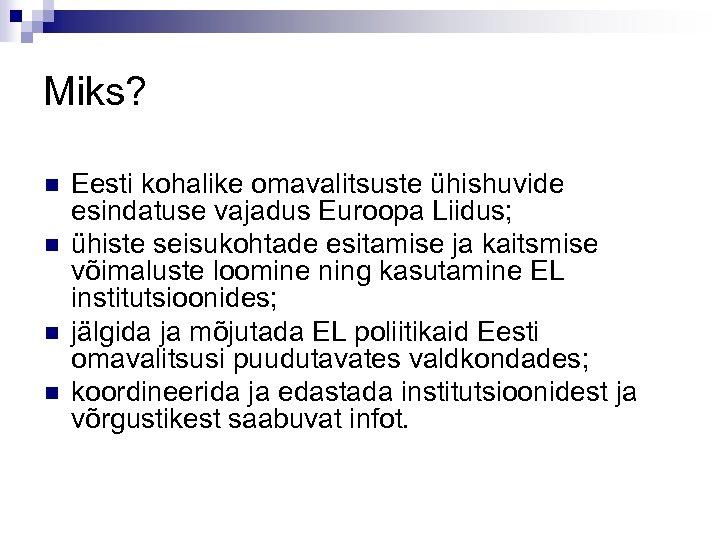 Miks? n n Eesti kohalike omavalitsuste ühishuvide esindatuse vajadus Euroopa Liidus; ühiste seisukohtade esitamise