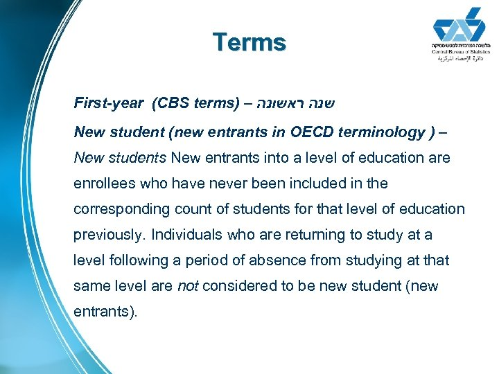 Terms First-year (CBS terms) – שנה ראשונה New student (new entrants in OECD terminology