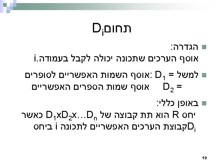 תחום Di n הגדרה: אוסף הערכים שתכונה יכולה לקבל בעמודה. i n למשל
