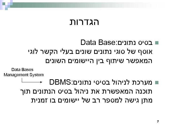 הגדרות n בסיס נתונים: Data Base אוסף של סוגי נתונים שונים בעלי הקשר